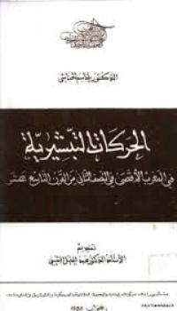 الحركات التبشيرية في المغرب الاقصى في النصف الثاني من القرن التاسع عشر