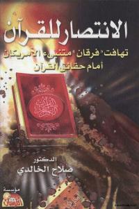 الانتصار للقرآن الكريم .. تهافت فرقان متنبئ الامريكان أمام حقائق القرآن