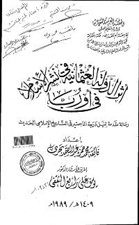 أثر الدولة العثمانية في نشر الإسلام في أوربا