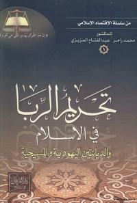 تحريم الربا في الإسلام والديانتين اليهودية والمسيحية