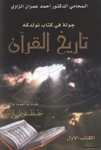 جولة في كتاب نولدكه تاريخ القرآن