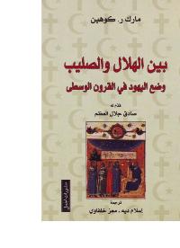 بين الهلال والصليب…وضع اليهود في القرون الوسطى