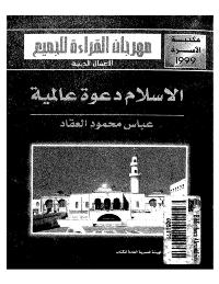 الإسلام دعوة عالمية