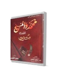 محمد والمسيح عليهما السلام والبحث عن الحقيقة