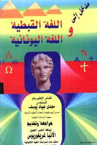 مدخل الى اللغة القبطية واليونانية