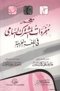 معجم مفردات المشترك السامي في اللغة العربية