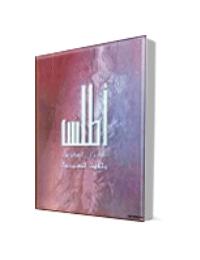 اطلس الكتاب المقدس وتاريخ المسيحية