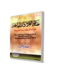 نصارى العرب واقباط مصر …قراءة تاريخية ورؤية تحليلية