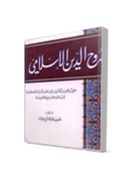روح الدين الإسلامي