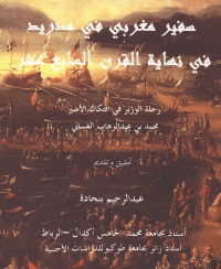 سفير مغربي في مدريد في نهاية القرن السابع عشر – رحلة الوزير في افتكاك الآسير