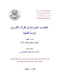 العقائد النصرانية في القرآن الكريم