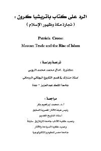 الرد على كتاب باتريشا كرون ( تجارة مكة وظهور الإسلام)