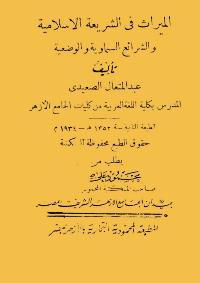 الميراث في الشريعة الإسلامية والشرائع السماوية والوضعية