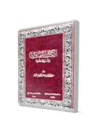 الكتب السماوية وشروط صحتها – إتمام البناء بخاتم الانبياء