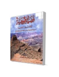 قضية الالوهية في الاسفار اليهودية .. دراسة مصحوبة ببيان وجهة النظر الإسلامية