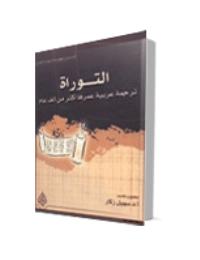 التوراة ترجمة عربية عمرها اكثر من الف عام