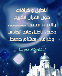 أباطيل و خرافات حول القرآن الكريم و النبي محمد – عليه الصلاة و السلام
