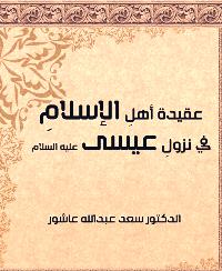 عقيدةُ أهلِ الإسلامِ في نزولِ عيسى عليه السلام