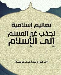تعاليم إسلامية لجذب غير المسلم إلى الإسلام