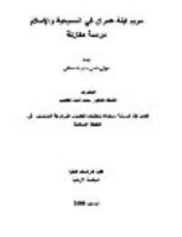 مريم ابنة عمران في المسيحية والاسلام: دراسة مقارنة