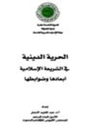 الحرية الدينية في الشريعة الإسلامية .. أبعادها وضوابطها