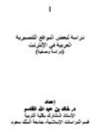 دراسة لبعض المواقع التنصيرية العربية في الإنترنت