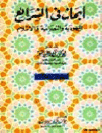 أبحاث في اليهودية والنصرانية والاسلام