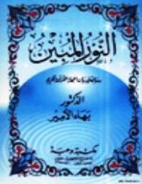 النور المبين .. رسالة في بيان إعجاز القرآن الكريم