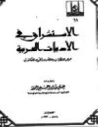 الاستشراق في الادبيات العربية .. عرض للنظرات وحضر وراقي للمكتوب