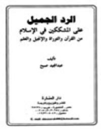 الرد الجميل على المشككين في الاسلام من القرآن والتوراة والإنجيل والعلم