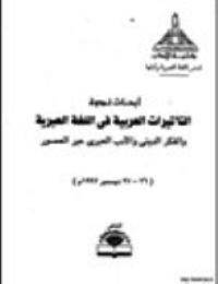 ابحاث ندوة التأثيرات العربية في اللغة العبرية والفكر الديني والادب العبري عبر العصور
