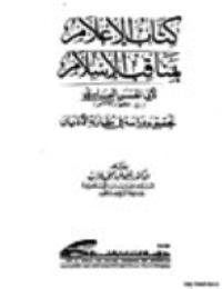 الاعلام بمناقب الاسلام