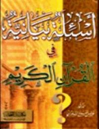 أسئلة بيانية في القرآن الكريم
