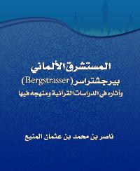 المستشرق الألماني بيرجشتراسر (Bergstrasser) وآثاره في الدراسات القرآنية ومنهجه فيها