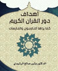 أهداف دور القرآن الكريم كما يراها الدارسون والدارسات