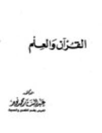 القرآن والعلم