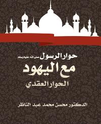 حوار الرسول صلى الله عليه وسلم مع اليهود .. الحوار العقدي