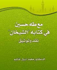"""مع طه حسين في كتابه """"الشيخان"""" .. نقد وتوثيق"""
