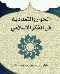 الحوار والتعددية في الفكر الإسلامي
