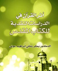 أثر القرآن في الدراسات النقدية للكتاب المقدس