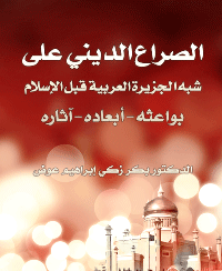 الصراع الديني على شبه الجزيرة العربية قبل الاسلام .. بواعثه – ابعاده – آثاره