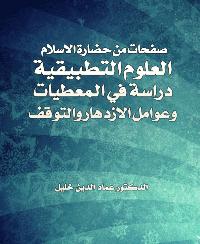 صفحات من حضارة الاسلام .. العلوم التطبيقية .. دراسة في المعطيات وعوامل الازدهار والتوقف