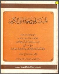 المستشرقون وترجمة القرآن الكريم