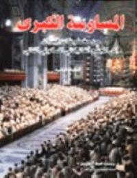 المساومة الكبرى .. من مخطوطات قمران الى المجمع المسكوني الثاني