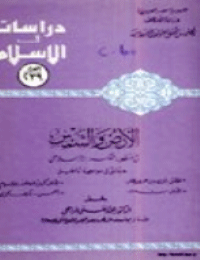 الارض والشمس في منظور الفكر الإسلامي … حقائق في مواجهة أباطيل