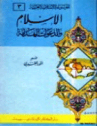 الإسلام والدعوات الهدامة