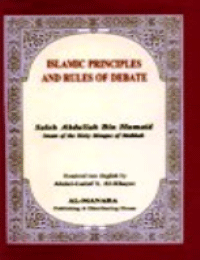 ISLAMIC RULES OF DEBATE