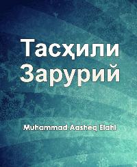 Тасҳили Зарурий