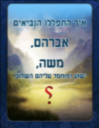 איך התפללו הנביאים : אברהם, משה, ישוע ומוחמד עליהם השלום ؟