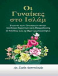 Οι Γυναίκες στο Ισλάμ Έναντι των Γυναικών στην Ιουδαιο-Χριστιανική Παράδοση Ο Μύθος και η Πραγματικότητα